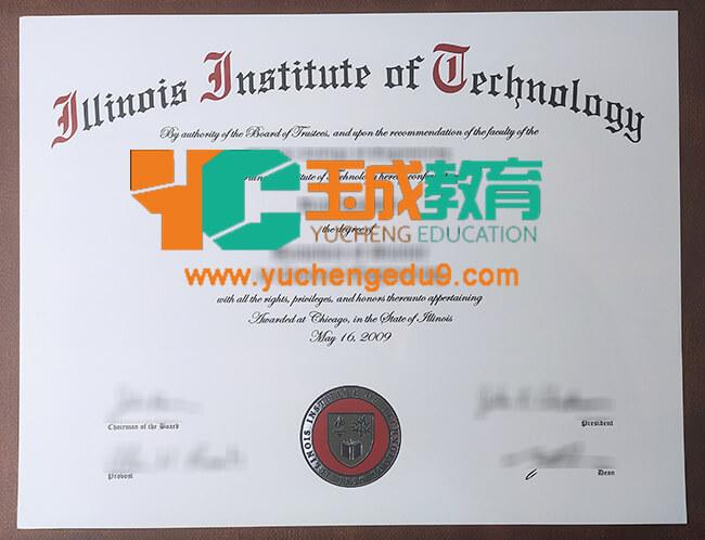 Illinois Institute of Technology degree