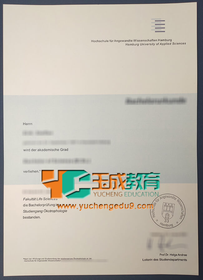 Hamburg University of Applied Sciences degree 汉堡应用科技大学学位证书