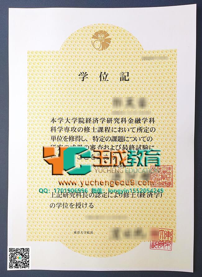 Nagoya University degree 名古屋大学NU毕业证