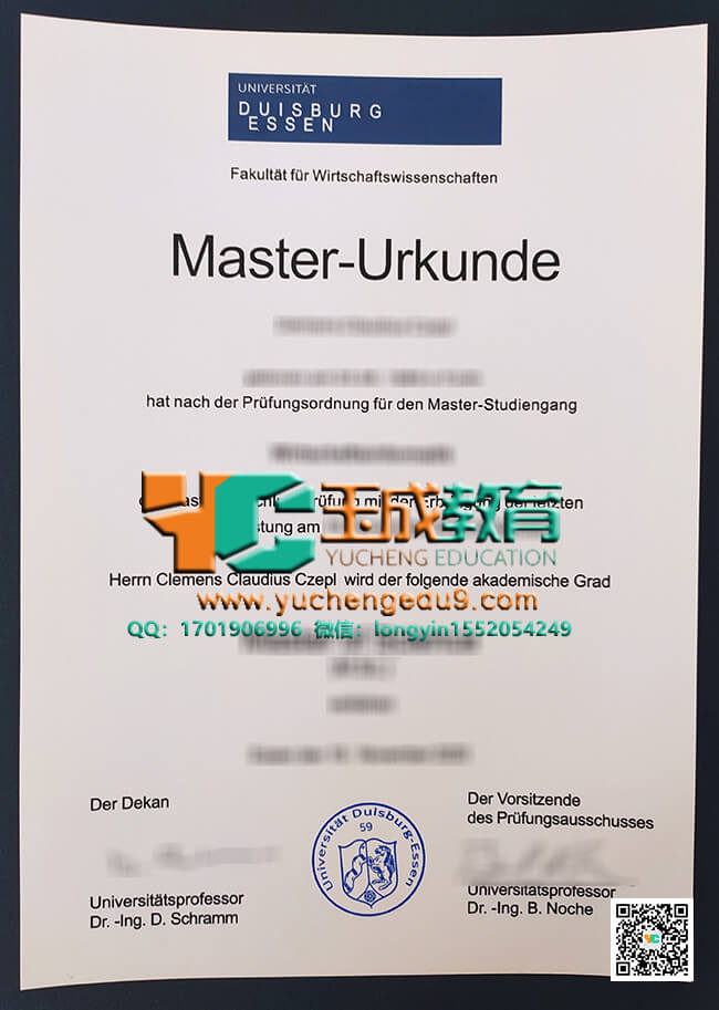 University of Duisburg-Essen degree 杜伊斯堡-埃森大学文凭