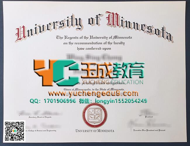 University of Minnesota degree 明尼苏达大学文凭