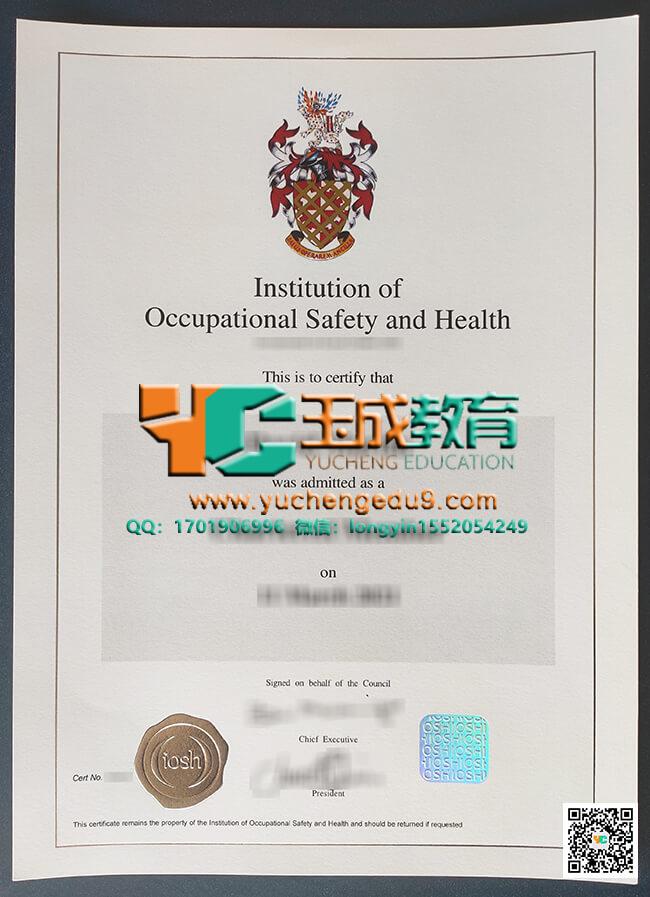 IOSH certificate 职业安全健康协会证书