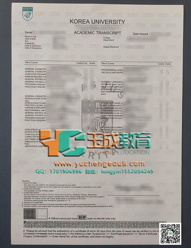 Korea University transcript 高丽大学成绩单