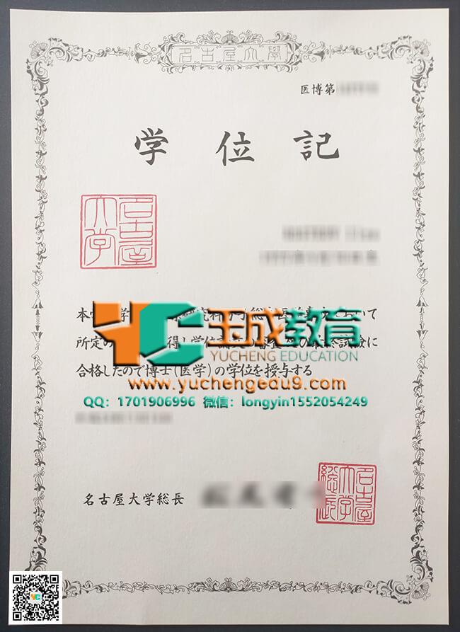 Nagoya University degree 名古屋大学医学系学位证书