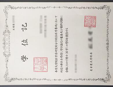 How to get a fake Nagoya University degree? 在线办理名古屋大学医学系学位证书