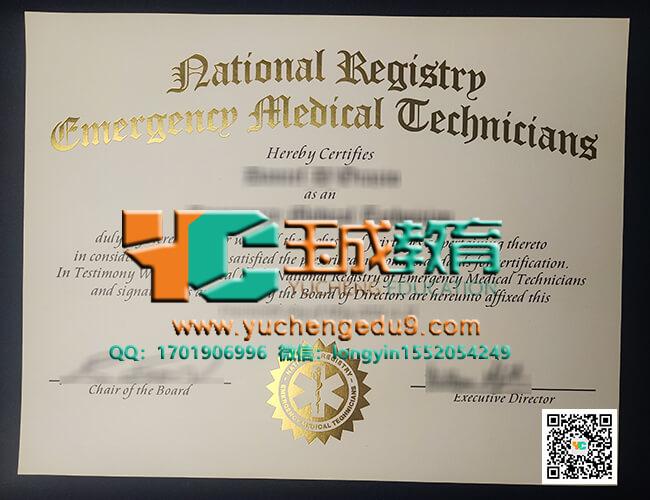 National Registry of Emergency Medical Technicians certificate 国家紧急医疗技术人员注册证书