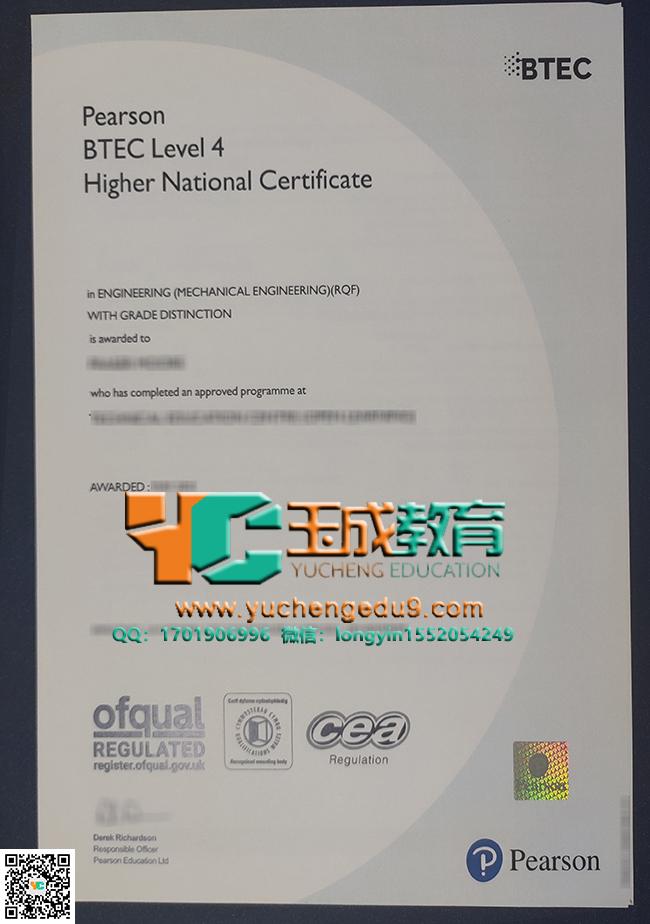 商业和技术教育委员会BTEC 4级证书 Business and Technology Education Council (BTEC) Level 4 certificate