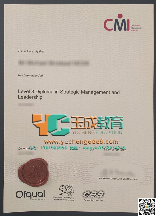 Chartered Management Institute diploma 特许管理学院CMI证书