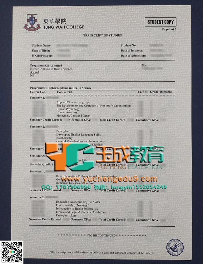 东华学院成绩单 Tung Wah College transcript